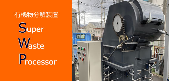 有機物分解装置 Super Waste Processor