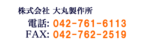 株式会社大丸製作所 電話:042-761-6113 FAX:042-762-2519