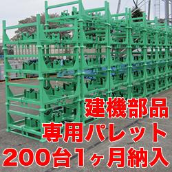建機部品専用パレット200台1ヶ月納入