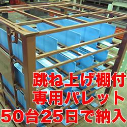 大丸製作所 短納期専用パレット導入事例 跳ね上げ棚付専用パレット50台25日で納入