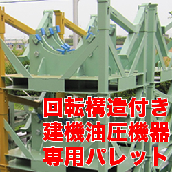 大丸製作所・短納期専用パレット事例 回転構造付き建機油圧機器専用パレット