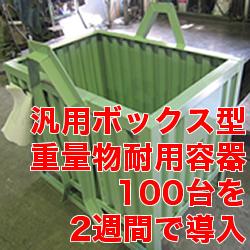 汎用ボックス型重量物耐用容器100台を2週間で導入