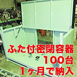 ふた付密閉容器100台1ヶ月で納入