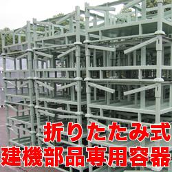 大丸製作所 短納期・専用パレット 折りたたみ式 建機部品専用容器