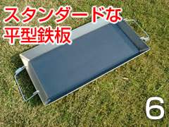 [006]平形鉄板(大)80X40(板厚4.5ミリ)