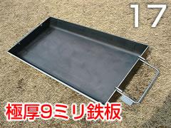 [017]特厚9ミリ鉄板74X40(平形)