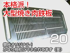 [020]溝穴つき焼肉鉄板(板厚9 ミリ)