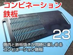 [023]コンビネーション鉄板